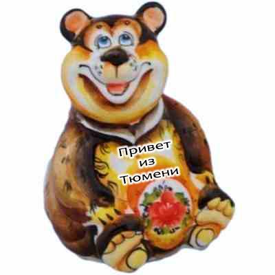 """Фарфоровый медведь с надписью """"Привет из Тюмени"""""""