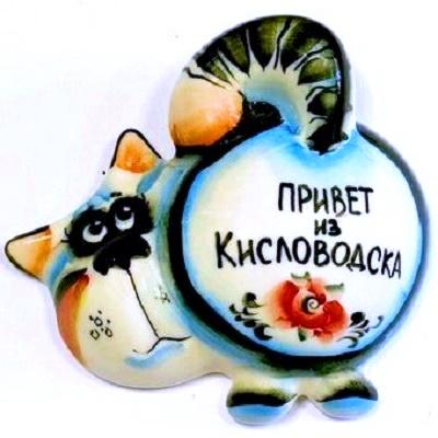 """Цветной фарфоровый кот-магнит с надписью """"Привет из Кисловодска"""