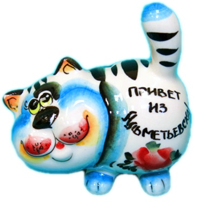 """Цветной кот с надписью """"Привет из Альметьевска"""
