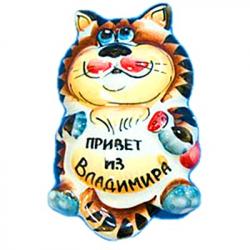 Магнит кот с надписью 7 см. арт.7004